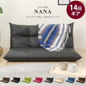 ローソファー 2人掛け コンパクト リクライニング 日本製 NANA 送料無料
