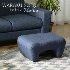 オットマン スツール おしゃれ チェア 足置き PVCレザー デニム調 MASHU サイドテーブルにも コロンとしたフォルムが印象的なデザイン 日本製