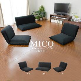 【送料無料】ふっくら1人掛け×2&2人掛け×1の三点セット!14段階リクライニングソファ「MICO」こたつにも!3点セットローソファ日本製