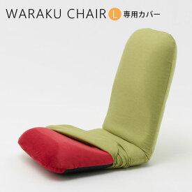 【全品ポイント10倍 8月限定 エントリー必須】WARAKU背筋ピント座椅子「和楽チェア L 専用カバー」【送料無料】洗えるカバーカラーも豊富 洗濯OK 座いすカバー(カバー単品)