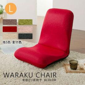 座椅子 コンパクト リクライニング おしゃれ 和楽 好評の和楽シリーズ座椅子 テレワーク Lサイズ 腰にやさしい 和楽チェア WARAKU 腰痛 日本製 生地も二種類 座いす インテリア タカミネ