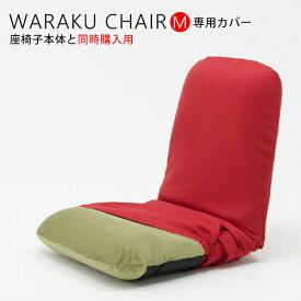 【全品PT10倍 9月限定 エントリー要】 背筋ピント座椅子WARAKU「和楽チェア M 専用カバー」【送料無料】洗えるカバー※座いすと同時購入価格 カラーも豊富 洗濯OK 座いすカバー