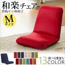 背筋がピント!好評の和楽シリーズ Mサイズ 座椅子 腰にやさしい和楽チェア WARAKU 敬老の日 腰痛 日本製 生地も3種…