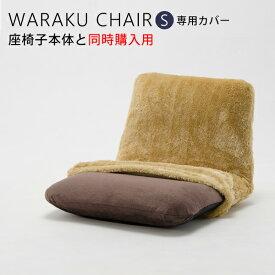 背筋ピント座椅子「和楽チェア S 専用カバー」【送料無料】洗えるカバー※座いすと同時購入価格 カラーも豊富 洗濯OK 座いすカバー