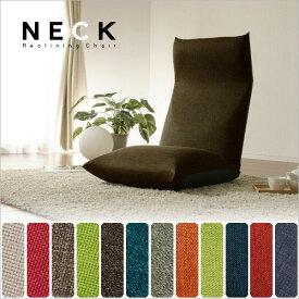 座椅子 ポケットコイル 2ヶ所 リクライニング NECK 選べる12色 日本製座椅子 インテリア タカミネ