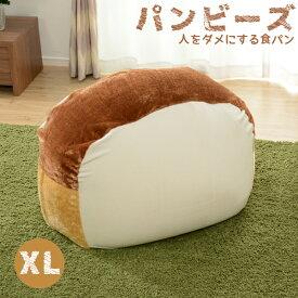 【日本製 送料無料】「人をダメにする食パン」ビーズソファ ビーズクッション A603 XL セルタン 人をダメにするソファ 人をダメにするクッション 食パン座椅子