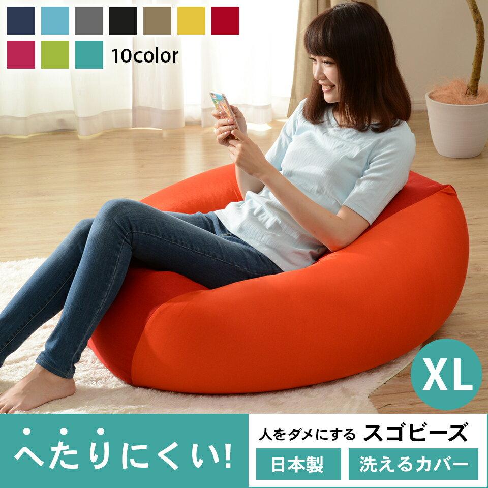 日本製 へたりにくい 人をダメにするスゴビーズ!XLサイズ カバーが洗える!カラーも豊富 送料無料