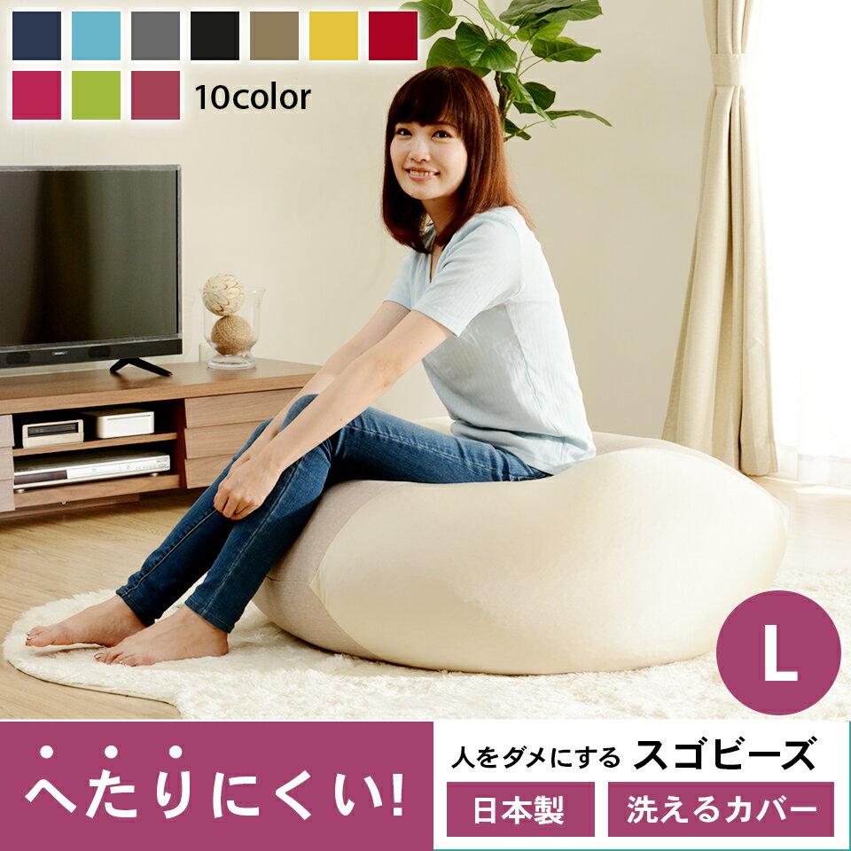 日本製 へたりにくい 人をダメにするスゴビーズ!Lサイズ カバーが洗える!カラーも豊富 送料無料
