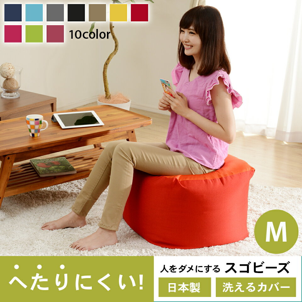 日本製 へたりにくい 人をダメにするスゴビーズ!Mサイズ カバーが洗える!カラーも豊富 送料無料