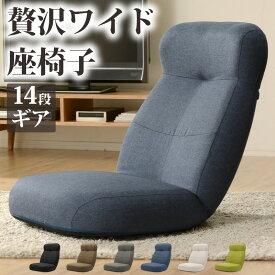 座椅子 おしゃれ ワイド テレワーク ポケットコイル ヘタリにくい ひろびろ 贅沢 選べる6カラー リクライニング ギア 日本製 インテリア タカミネ