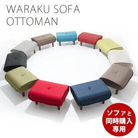 足置き オットマン 【同時購入用】 【送料無料】日本製 脚置き Ottoman オットマン WARAKU a281 stool ※オットマン単品です。ソファと同時購入用カゴ インテリア タカミネ
