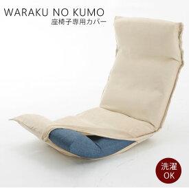 【全品PT10倍 9月限定 エントリー要】 新色新素材!和楽の雲専用座椅子カバーKUMO【送料無料】洗えるカバー15カラーから選べる!