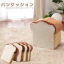 クッション かわいい おしゃれ 食パン形クッション 和楽 食パン座椅子シリーズ 食パン形クッション 座布団 オットマン…