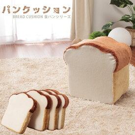 クッション かわいい おしゃれ 食パン形クッション 和楽 食パン座椅子シリーズ 食パン形クッション 座布団 オットマン トーストタイプも 4枚セット インテリア タカミネ a339