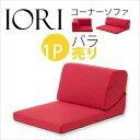【送料無料】【1P】コーナーソファ「IORI」バラ売り 人気のダリアン生地 選べる3色 ロースタイル