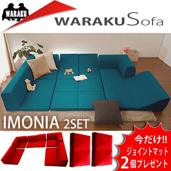 「和楽コーナーソファ2点+ジョイントマット2点セット」【送料無料】汚れも安心!洗濯OK! 日本製カバーリングローソファセット WARAKU こたつソファ573