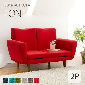 【全品PT10倍 9月限定 エントリー要】 コンパクトサイズの2人掛けソファ「TONT」tont-a538
