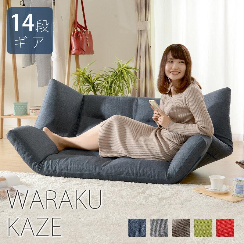 ポイント3倍 楽天イスランキング1位獲得の「和楽の雲」シリーズ 「和楽の風」日本製フロアソファローソファー座椅子二人掛けリクライニングソファ-WARAKU ○○3ポイント3倍