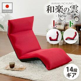 楽天イスランキング1位獲得の日本製座椅子! WARAKU【送料無料】日本製座椅子・2タイプ・3ヶ所リクライニング付きチェアーa448「和楽の雲new」 ○○5