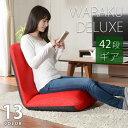 低反発座椅子 大きいサイズの座椅子シリーズ「和楽チェア DELUXE」すわり心地の良い座椅子。デラックス ○○2