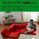 ●「和楽コーナーソファ PATIO」4点セット【送料無料】日本製 ローソファセット WARAKU こたつソファ