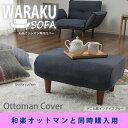 ●【オットマンと同時購入用】「和楽オットマン」専用カバー 洗濯可能 替カバー waraku ottoman(カウチソファ1Pとオ…