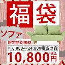 2人掛けソファ福袋!【送料無料】安心の日本製 ソファ福袋