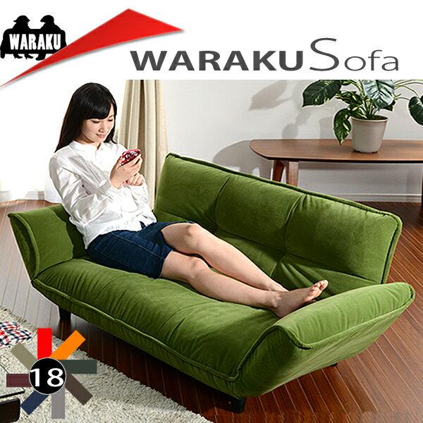 楽天ソファランキング1位獲得の日本製ソファー!WARAKU和楽 KAN PLUS【送料無料】シンプル カウチソファーPVC 合成皮革 生地も16種類 二人掛け○○7ポイント7倍