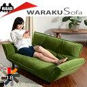 楽天ソファランキング1位獲得の日本製ソファー!WARAKU和楽 KAN PLUS【送料無料】シンプル カウチソファーPVC 合成皮…