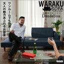 【送料無料】●カウチソファ ラブソファ 日本製和楽ソファ2P 2人掛け ソファーベッド オットマン