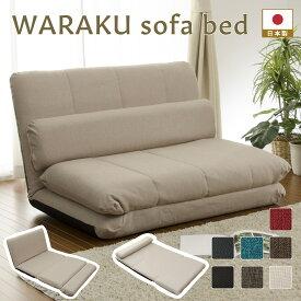 「和楽ソファベッド」「MAT3」日本製 WARAKU【送料無料】SALE!モダンリクライニングソファベッドmt3【注※カバーリングではありません】