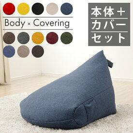 ビーズクッション クッション+専用カバーセット 三角 背もたれ おしゃれ フロアクッション シンプル ギフト プレゼント コンパクト 日本製