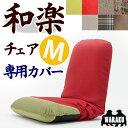 WARAKU背筋ピント座椅子「和楽チェア M 専用カバー」【送料無料】洗えるカバーカラーも豊富 洗濯OK 座いすカバー…
