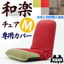 背筋ピント座椅子WARAKU「和楽チェア M 専用カバー」【送料無料】洗えるカバー※座いすと同時購入価格  カラーも豊富 洗濯OK 座いすカバー
