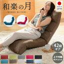 座椅子 リクライニング ハイバック テレワーク 腰痛 コンパクト 姿勢 腰 日本製 寝れる 首 作業 デスク 仕事 ローソファー 1人掛け 和…