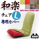 【座椅子本体と同時購入用】WARAKU背筋ピント座椅子「和楽チェア L 専用カバー」【送料無料】洗えるカバーカラーも…