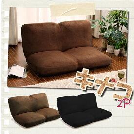 【送料無料】2人掛け14段階リクライニング座椅子「キナコ」日本製!2カラー座椅子