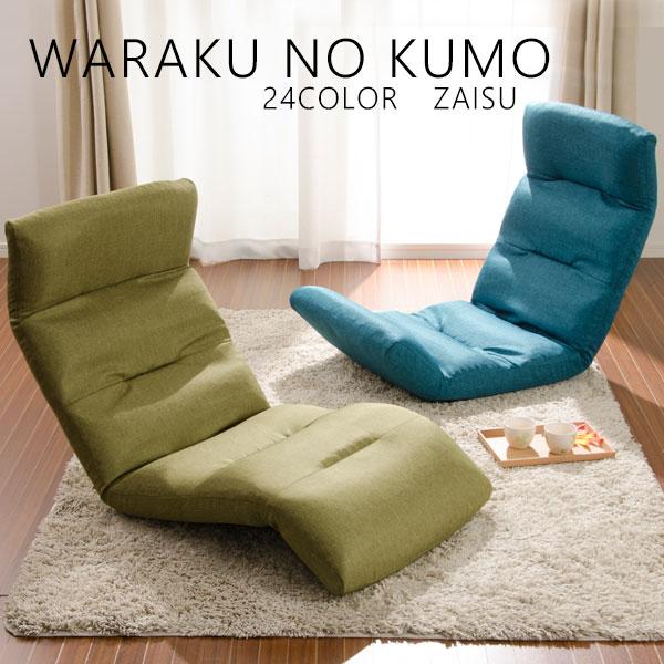 【5月限定エントリーでポイント10倍】楽天イスランキング1位獲得の日本製座椅子! 和楽の雲kumo