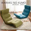 【3月限定エントリーでポイント10倍】楽天イスランキング1位獲得の日本製座椅子! 和楽の雲kumo