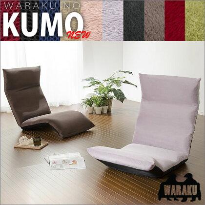 【送料無料】WARAKU日本製座椅子・折りたたみ式・3ヶ所リクライニング付きチェアー「和楽の雲new」○○5