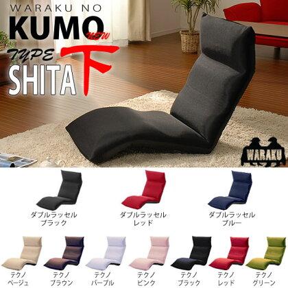【送料無料】日本製座椅子・折りたたみ式・3ヶ所リクライニング付きチェアー「和楽の雲new」ポイント5倍!