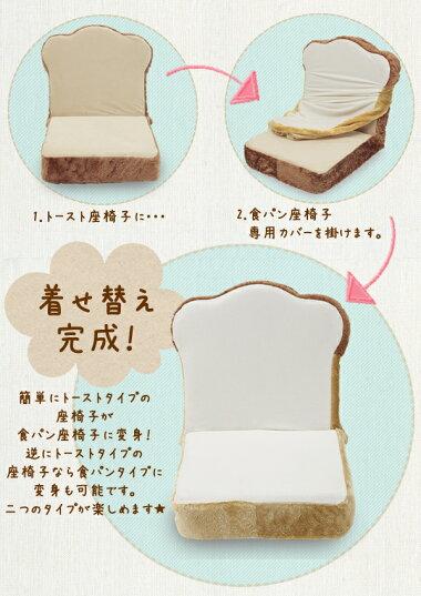 【6月限定エントリーでポイント10倍】pancushion【代引不可】送料無料!「食パン座椅子専用カバー」トーストも同時発売!洗濯可能。