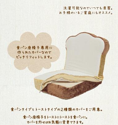 食パン型座椅子専用カバー