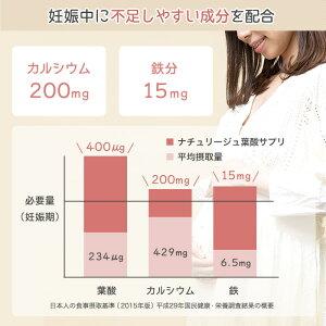 R9_妊娠中に不足しやすい成分を配合