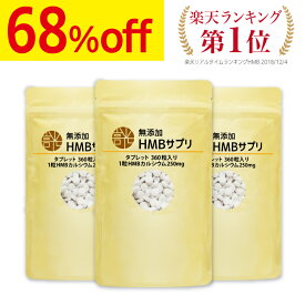 【3袋セット】HMB サプリ 90000mg HMBサプリメント 1袋 360粒 国産 無添加 筋トレ ダイエット プロテインサプリ 日本製
