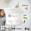 【送料無料 すぐ塗れる】4kg 西洋漆喰【Coral Tex コーラルテックス】選べる14色