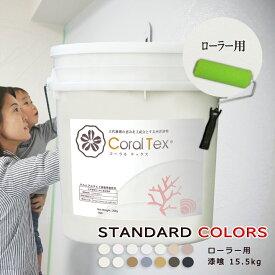 【送料無料 すぐ塗れる】西洋漆喰 ローラー用【Coral Tex】選べる14色