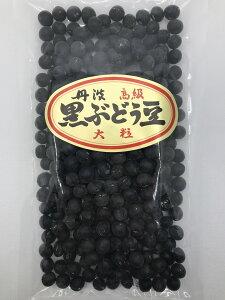 丹波黒豆【特選】兵庫県産 丹波黒大豆 200g 大玉2Lサイズ ぶどう豆 送料無料 高鍋商事