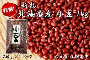 小豆 あずき 新物 1kg【特選】北海道産小豆(250g×4p)送料無料 高鍋商事(※裏面レシピ付き)