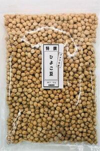 ひよこ豆 ガルバンゾー アメリカ産 2kg(保存に便利なチャック付き袋)送料無料 高鍋商事